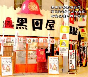 黒田屋官兵衛商店
