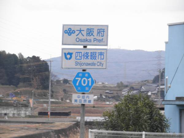 大阪の難読地名7 四条畷
