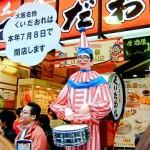 大阪の超大盛りデカ盛りグルメ★お腹壊れる10店