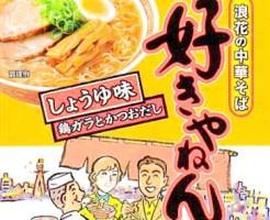 男が胸キュンする関西弁の告白TOP10