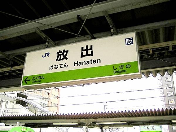 大阪の難読地名2 放出