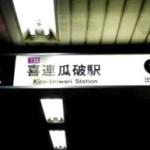 大阪の難読地名★あなたは読める?変な読み方10選