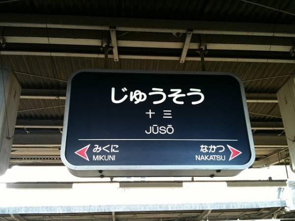 大阪の難読地名1 十三
