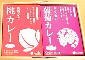 桃カレー・葡萄カレー