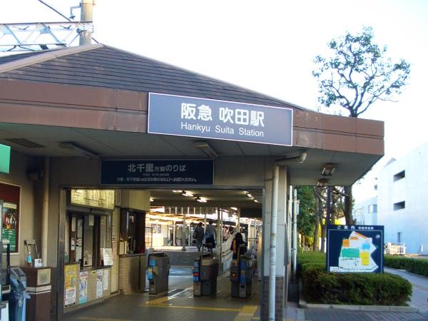 大阪の難読地名8 吹田