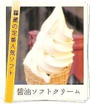 ひしほ蔵 醤油ソフトクリーム