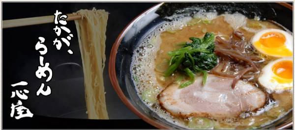 ③金沢らしい魚介豚骨スープ! 一心屋
