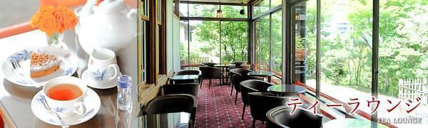 奈良ホテル ティーラウンジ