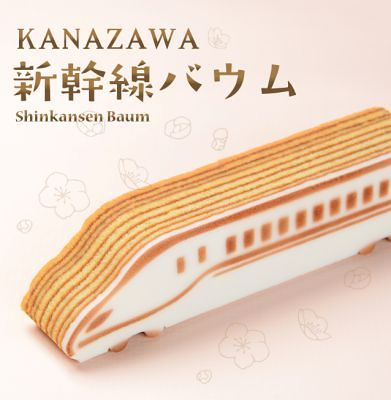 食べるのがもったいない!Kanazawa新幹線バウム