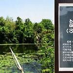 新潟県最強危険心霊スポット★行ってはいけない10選