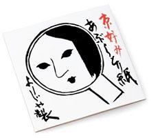 京都お土産ランキング⑦定番!よーじやのあぶらとり紙