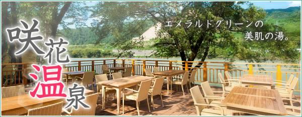 新潟県温泉ランキング⑤咲花温泉(五泉市)