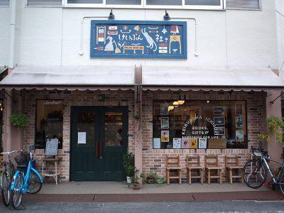 京都一人旅⑥恵文社一乗寺店~独自の視点で揃えられた書籍がおもしろい!