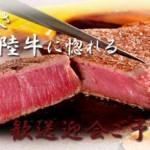 茨城県は水戸グルメ&名物★出張の際におすすめ10選