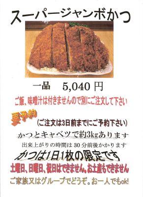 埼玉県のデカ盛り①とんかつ司「ジャンボロースかつ定食」キャベツも多すぎ!