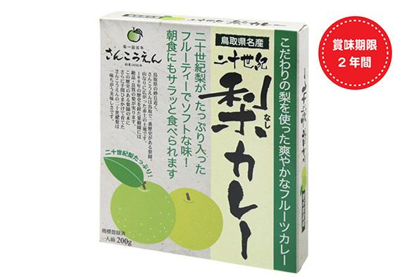 鳥取県お土産8.変わり種!二十世紀梨カレー