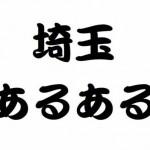 埼玉県民のテンションが上がるあるあるネタ13選