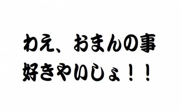男らしい和歌山弁★キュンとくる方言のセリフ10選