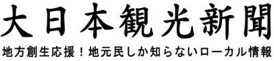 大日本観光新聞