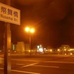 北海道の難解地名★あなたは読める?変な読み方10選