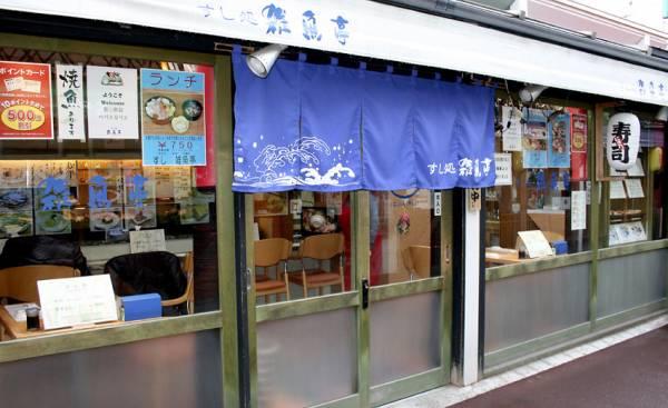 函館回転寿司ランキング10.物産展で有名「雑魚亭」