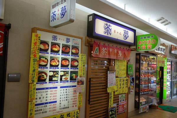 函館海鮮丼ランキング①函館で海鮮丼といえば「茶夢」