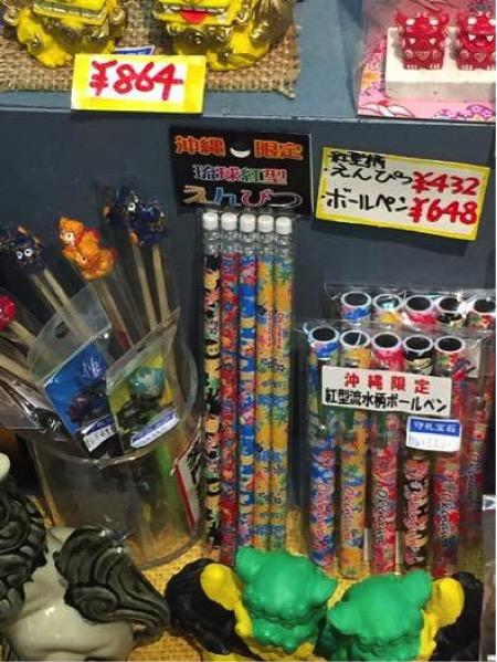 沖縄県お土産ランキング⑨超手軽!紅型柄の筆記用具