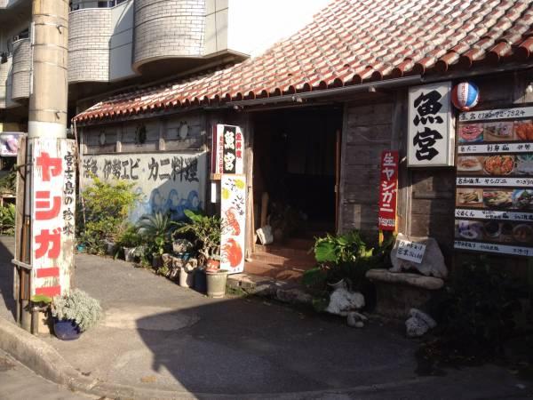 沖縄県ゲテモノ名物⑨離島にもゲテモノ料理あり!ヤドカリの仲間ヤシガニ料理2