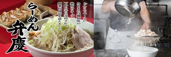 浅草ラーメンランキング②背脂がドカン!「らーめん弁慶 浅草本店」