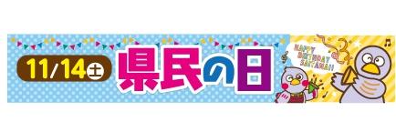 埼玉県民の日を家族でデートでMAX楽しむ10のこと