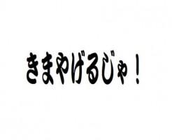 青森県人が方言で怒ってる!超危険な津軽弁10選