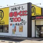 宮城県仙台回転寿司ランキング★地元民おすすめ10選