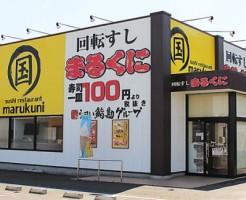 仙台回転寿司ランキング⑧子供連れに嬉しい!まるくに 松森店