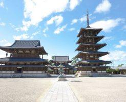 奈良県世界遺産ランキング★地元民おすすめ10選 法隆寺