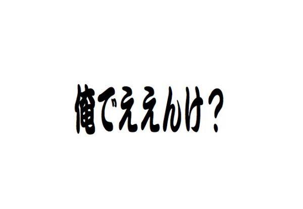男らしい奈良弁の告白♥キュンとくる方言のセリフ10選