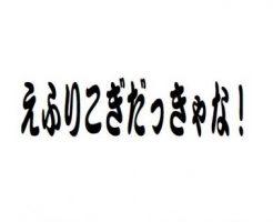 面白い青森の津軽弁★判読不可能な方言のセリフ10選