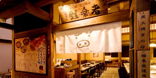 大阪もつ鍋ランキング⑨もつ鍋と魚介で飲みたい!銭楽者(ぜんらくもん)茶屋町店