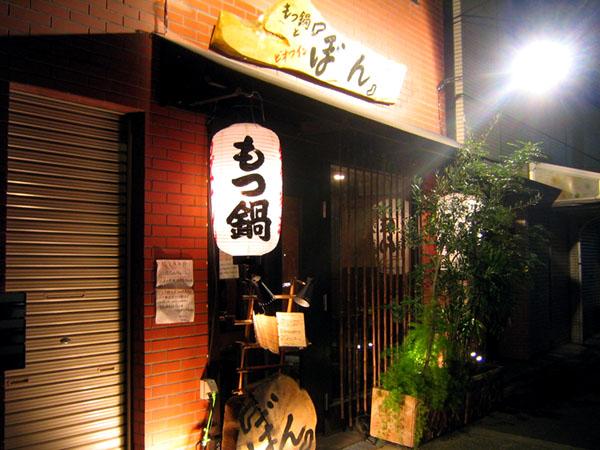 大阪もつ鍋ランキング⑩数種類のスープで温まれる!もつ鍋とビオワイン ぼん
