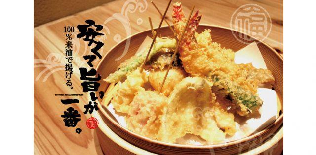 京都府天ぷらランキング①夜も昼も定番!揚げたてをほお張ろう「米福」