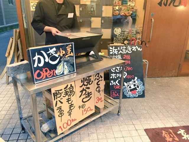 大阪牡蠣鍋ランキング⑦野菜も摂りたい! 創作酒房おん 枚方本店