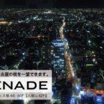 名古屋のデートスポットランキング★地元民おすすめ10選