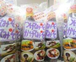 愛知県お土産ランキング②味噌好きさんに!「つけてみそかけてみそ:味噌のナカモ」