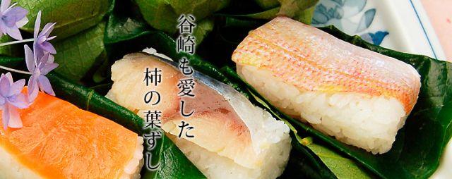 奈良名物柿の葉寿司ランキング④お土産のスタンダードブランド「柿の葉寿司総本家 平宗」