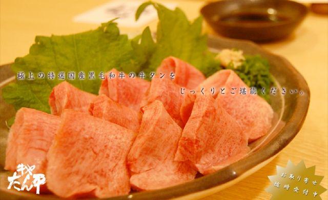 神戸牛タンランキング①メジャーリーガーも通う名店「たん平」