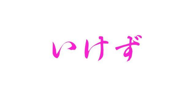 超かわいい京都弁♥ドキッとする方言のセリフ10選