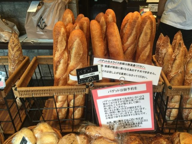 神戸パン屋ランキング⑦世界レベルの実力店「ラ バゲット ド パリ ヨシカワ」
