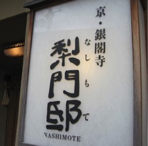 京都和食ランキング③素材の良さが一口目でわかる【梨門邸(なしもて)】