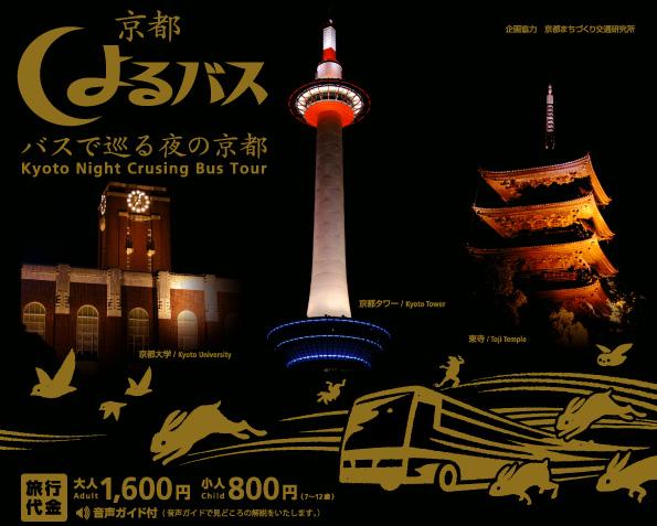 京都夜の観光スポットランキング⑥夜の京都をぐるっとひと回り【京都よるバス】