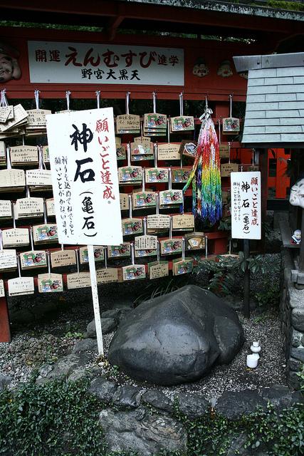 野宮神社 亀石