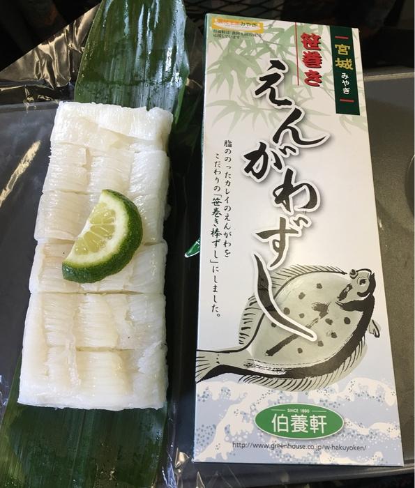仙台駅弁ランキング④えんがわをさっぱり味で!笹巻きえんがわ寿司